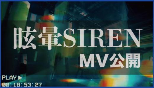 【Rock】11月21日に発売の『眩暈SIREN』の最新作から!『囚人のジレンマ』のMVが公開!!