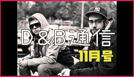 【アングラ系】ドラムンベース通信 / 11月号