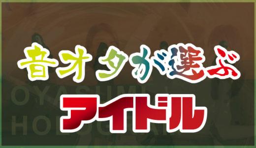 【アイドル】音オタが選ぶ、音のクオリティが異常に高いアイドル4組