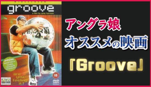 【映画】アングラ娘のオススメ映画『Groove!』。後味スッキリ系の群像劇が好きなら観るんや!!