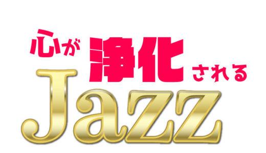 【Jazz】心が浄化される『癒しジャズ系』の歌もの5選。