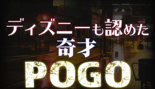 【Deep House/Down Tempo】ディズニーも認めた『Pogo』!ジブリ映画などの音をサンプリングして作られた曲で映画の世界に誘われる!