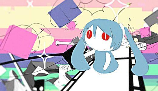 【VOCALOID】人気ボカロP『ピノキオピー』の新曲!『ビューティフルなフィクション』のMV公開!