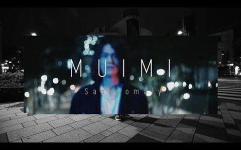 【VOCALOID】ボカロP『Sasanomaly』が、新曲「MUIMI」のMusic Videoを公開!