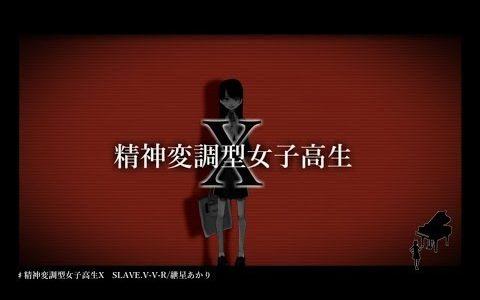 【VOCALOID】 SLAVE V-V-Rが、新曲『精神変調型女子高生X』のMusic Videoを公開!そして引退発表!