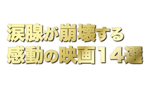 【映画】感動しすぎて涙が止まらなくなる映画14選