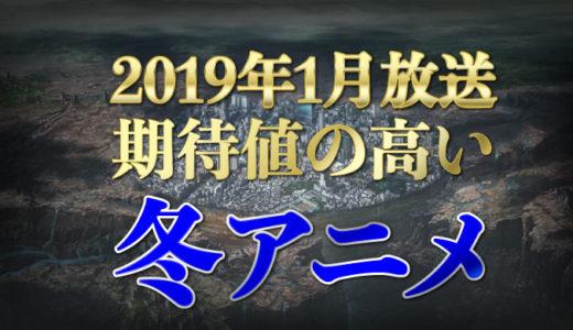 【アニメ】2019年1月放送の『期待値の高い冬アニメ』一覧!!面白いアニメはこれだ!!
