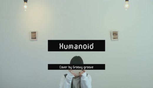 【VOCALOID/歌ってみた】アカペラカバーを投稿し人気を集める『Groovy groove』が、「ヒューマノイド – ずっと真夜中でいいのに。」をカバー