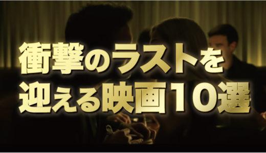 【映画】驚愕の結末を迎える映画10選