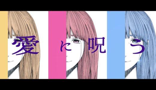【VOCALOID】ボカロP『100回嘔吐』が、2ndアルバム「苟且ラブ」収録曲「愛ちゃん-1-2-3-」を公開!!