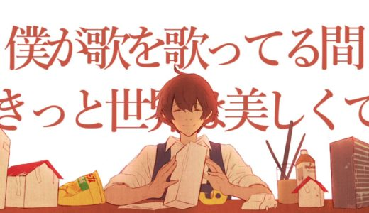 【VOCALOID】ボカロP『msy(マスイ)』が、新曲「幸せなボケ老人 feat 初音ミク」 のMVを公開!!