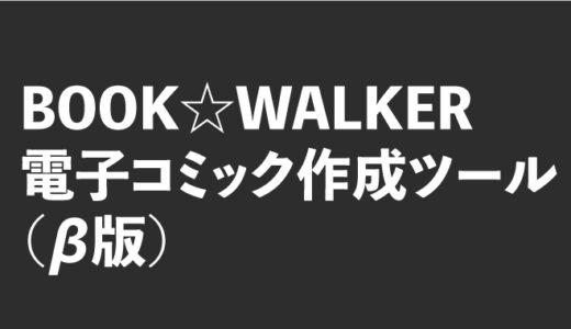 【漫画/ニュース】まじ!?簡単にマンガなどの電子書籍を無料で作成・販売ができる『BOOK☆WALKER電子コミック作成ツール(β版)』の提供が開始!!!