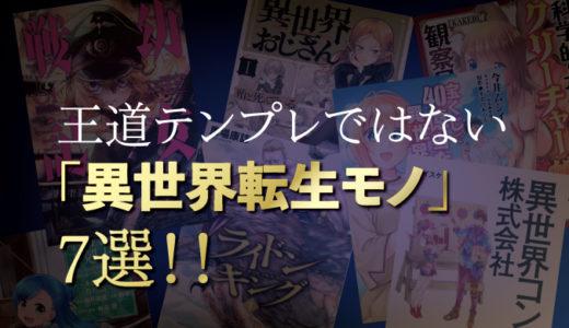 【漫画/書評】王道テンプレではない、一味違った「異世界転生モノ」の漫画、8選!!
