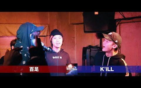 【HipHop/Freestyle】凱旋MCbattleが、『K''iLL(凱旋)』 vs 『百足(MRJ)』のフリースタイル・バトル映像をYouTubeで公開!!
