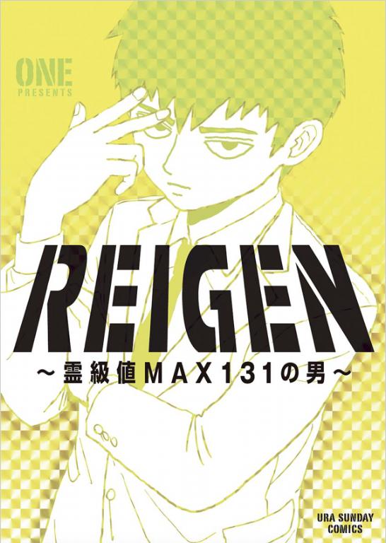 モブサイコ100のスピンオフ『REIGEN ~霊級値MAX131の男~』1巻が本日発売