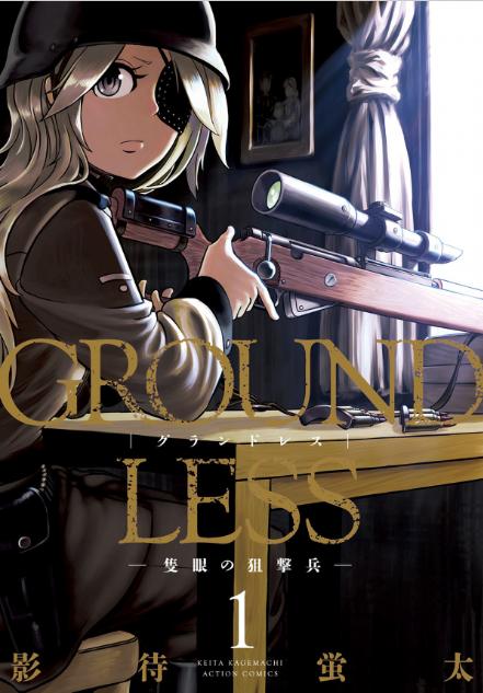 大人が読む「ミリタリー・戦争・軍モノ漫画」おすすめ6選【超名作】