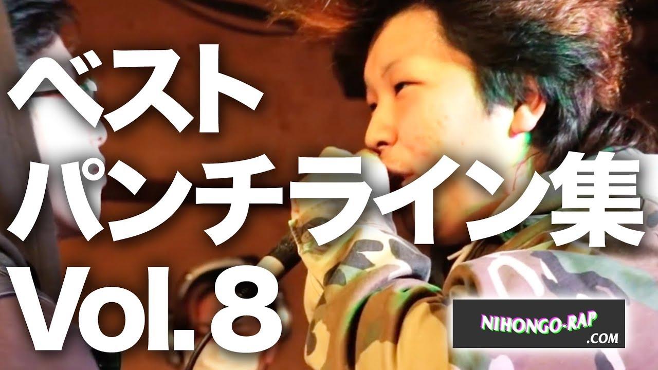 日本語ラップCOMが『ベストパンチライン集 vol.8』を公開