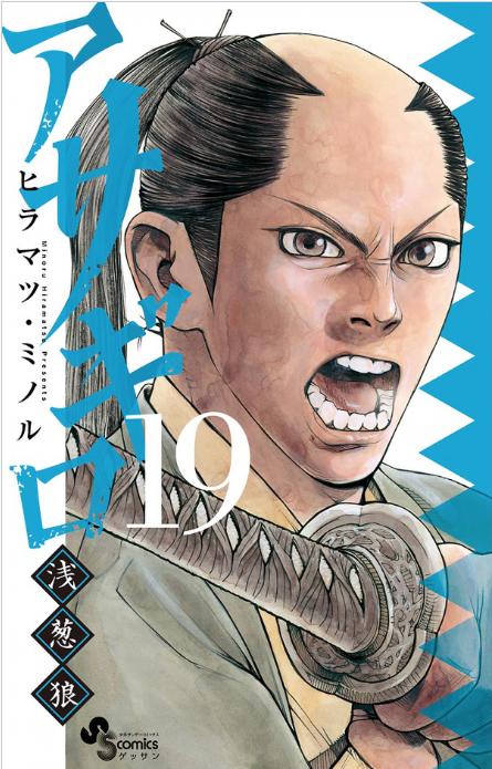 ついに芹沢局長が!!『アサギロ~浅葱狼~』最新19巻が本日発売、1〜4巻までKindle無料配信中!
