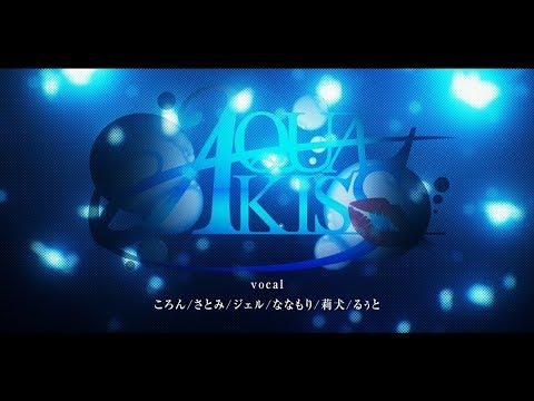 """すとぷり1stミニアルバム「すとろべりーすたーと」収録曲""""AquaKiss""""のMVが公開"""