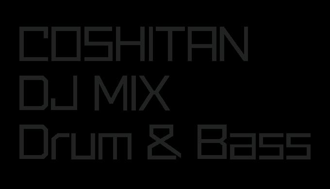 ハーフタイム→ドラムンベース に移行するDJ MIXを公開しました