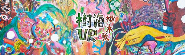 会田誠をアドバイザーに迎え、奇才・根本敬が完成させた超大作『樹海』がVRになって登場