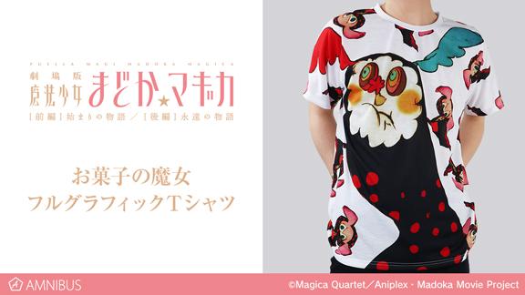 """『魔法少女まどか☆マギカ』お菓子の魔女""""シャルロッテ""""のTシャツ、発売に向けて受注を開始"""