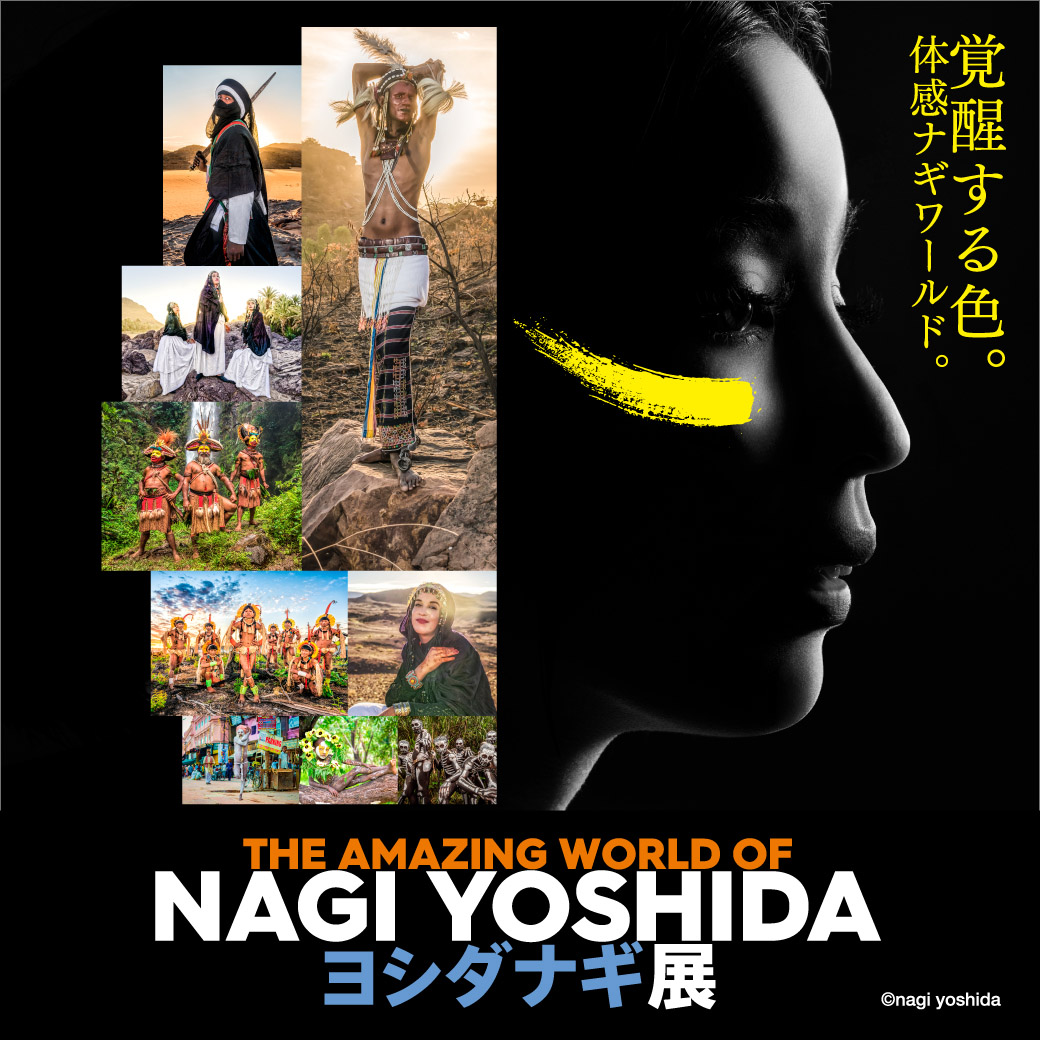 4月16日(火)〜そごう西武渋谷店で<ヨシダナギ展>開催。トークショー、サイン会、アートショップ、3Dトリックアートで「ヨシダナギ」を体感しよう
