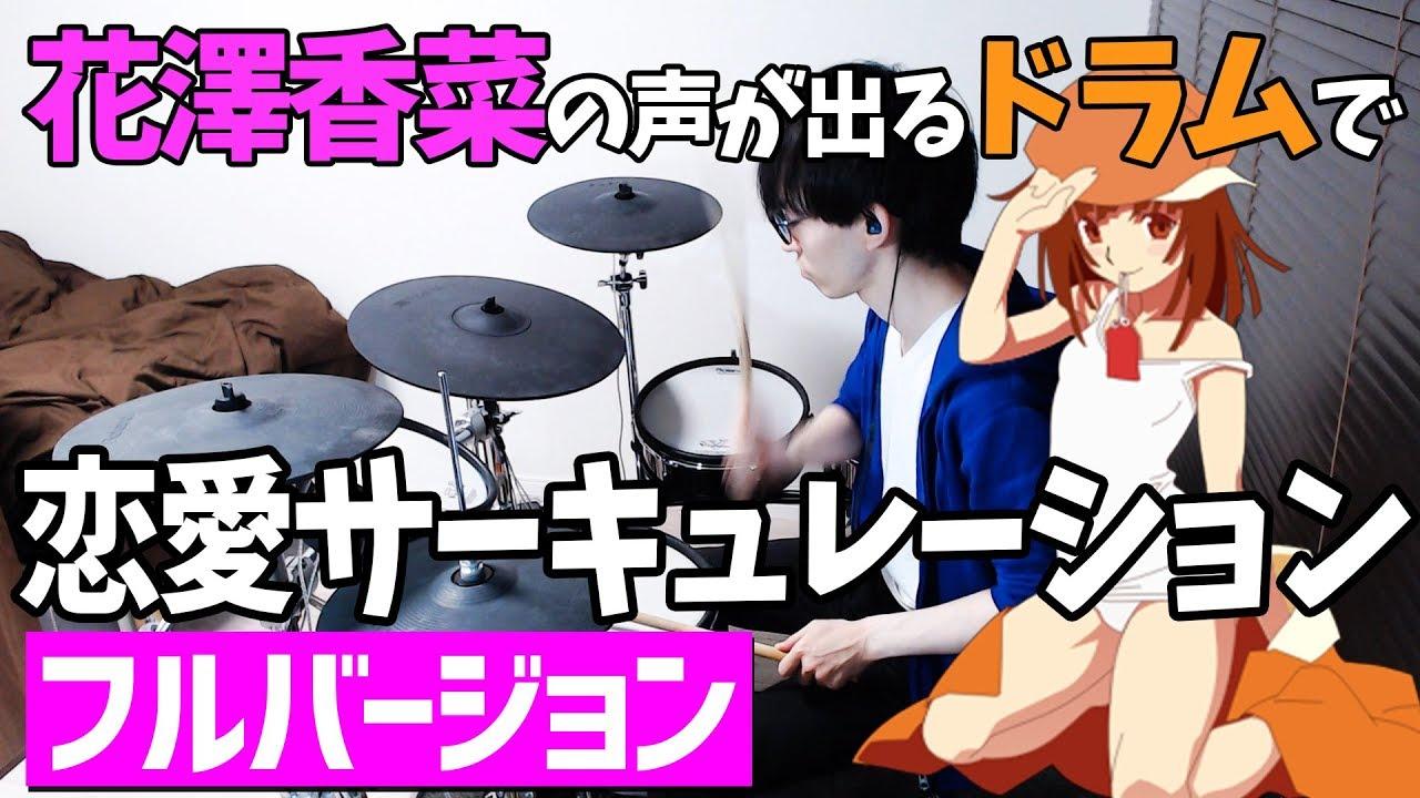 花澤香菜の声が出るドラムで叩いた「恋愛サーキュレーション」がカオスと話題に