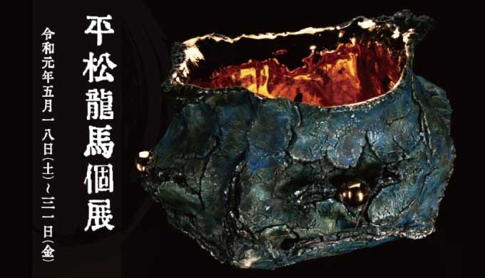 化石や鉱物が持つ大地の力強さを表現する、次世代の陶芸家『平松龍馬』の個展が開催