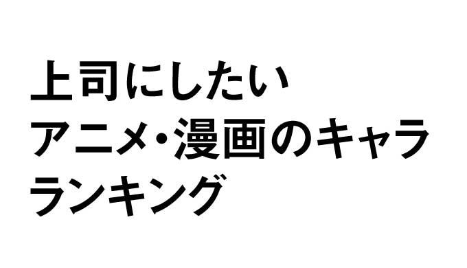 社会人が選ぶ<上司にしたいアニメ・漫画のキャラ>ランキング発表