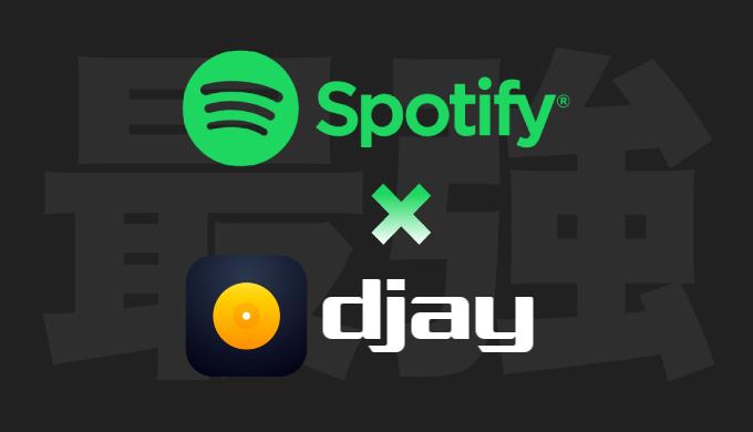 【2020年7月20日に終了】Spotifyの4000万曲でDJできる神アプリ『djay』の始め方