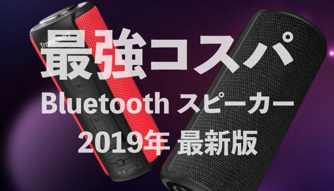 【2019年最新版】コスパ最強の Bluetooth ワイヤレス スピーカー はこれだ!水も弾ませるウーファー2つ搭載!