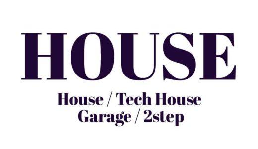 ハウス系(House、Tech House、US Garage、2step)の新曲一覧&過去の名曲まとめ