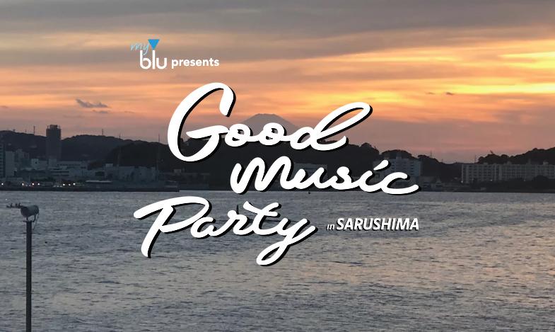 都内から1時間の無人島で開催するフェス<Good Music Party>前半5日のラインナップ発表!!