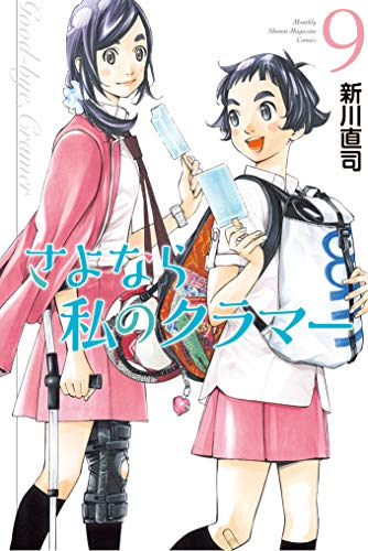 6月17日に発売のマンガ・コミック一覧!四月は君の嘘の著者作『さよなら私のクラマー』最新9巻など、話題のコミックが続々発売!