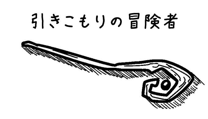 【漫画レビュー】ハンターハンター好き必見!『引きこもりの冒険者』がめちゃくちゃ面白い