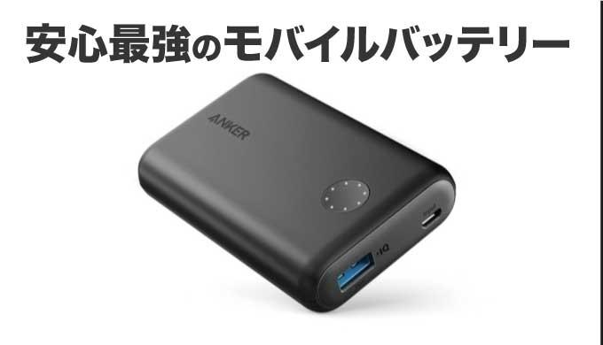 【2019年最新版】安心の最強モバイルバッテリーはこれだ!