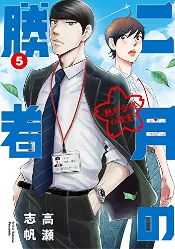 6月12日に発売のマンガ・コミック一覧
