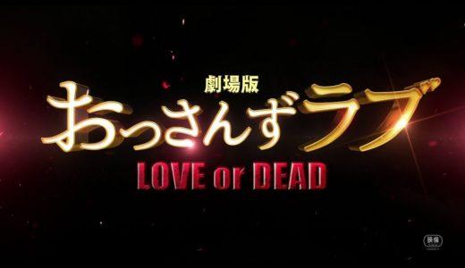 【8/23(金)】今週から上映が開始される話題の映画まとめ