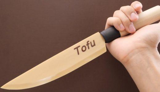 『圧倒的不審者の極み!』豆腐で包丁を作る