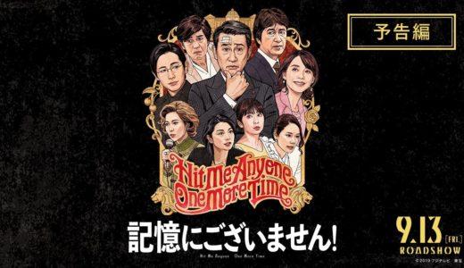 【9/13(金)】今週から上映が開始される話題の映画まとめ