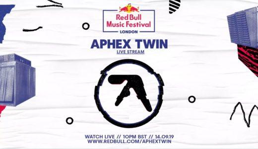 エイフェックス・ツイン<Red Bull Music Festival 2019>でのライブ配信決定