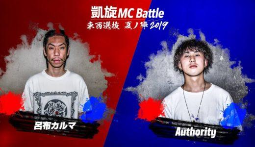Authority vs 呂布カルマ<凱旋MCbattle東西選抜夏ノ陣2019>ベスト8の映像が公開