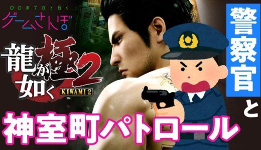 YouTubeで人気の番組「〇〇のプロと行くゲームさんぽ」最新作は元警察官と『龍が如く極2』の世界を散歩