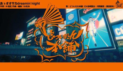 【ヒプノシスマイク】10月30日発売『どついたれ本舗』新曲MV公開。作詞にR-指定、作曲・編曲にDJ松永