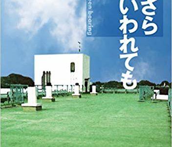 【氷菓】の古典部シリーズ最新作『いまさら翼といわれても』は「人間の本質」を描いた傑作小説