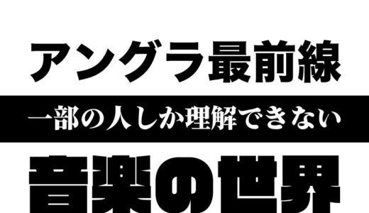 【11月号】アンダーグラウンド・ミュージック 7選【ヘッドホン爆音必須】