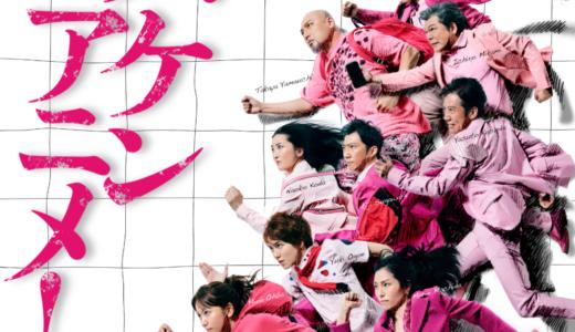 まどマギの新房監督も絶賛する直木賞作家「辻村深月」の小説『ハケンアニメ!』が舞台化