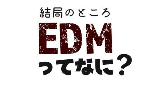 【EDMとは】EDMの起源と歴史を辿る【徹底解説】