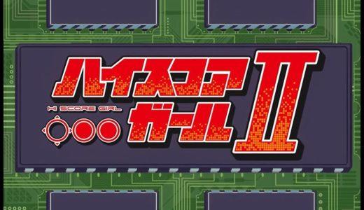 TVアニメ『ハイスコアガールⅡ』OP映像、sora tob sakanaのチャンネルで公開